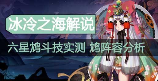 阴阳师冰冷之海:六星鸩斗技实测 鸩阵容分析