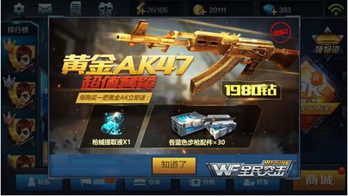 黄金AK超值礼包选择 超强属性值得入手