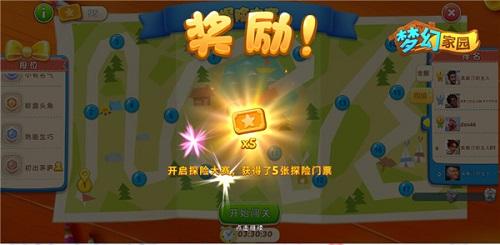 图7:《梦幻家园》探险大赛-500.jpg