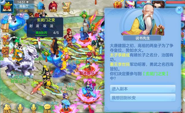 神武3手游:盘点游戏中富有历史文化的玩法和设定