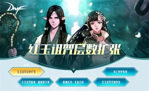 "DNF魔枪士三觉版本今日上线 ""冥灵之塔""正式开启"