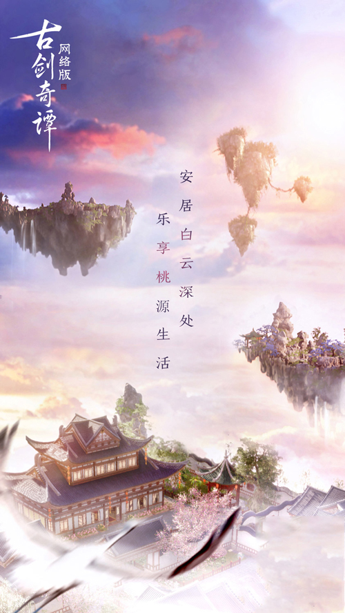 图010云海之上,桃源仙居.jpg