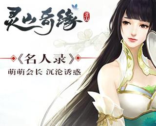 灵山奇缘名人录:萌萌会长 沉沦诱惑