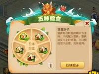 梦幻手游五味粽盒活动攻略 粽子的故事
