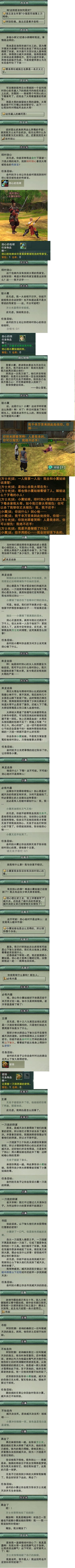 支线任务 - 俞村 - 剑心.jpg