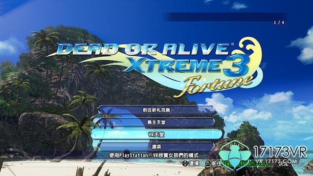 DOA-Xtreme-Fortune-VR-Pass.jpg
