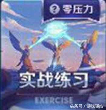 王者荣耀:官方发布0压力对战模式,取消MVP,获得玩家一致好评!