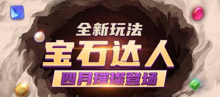 《推理学院》全新玩法:宝石达人4月23日璀璨登场