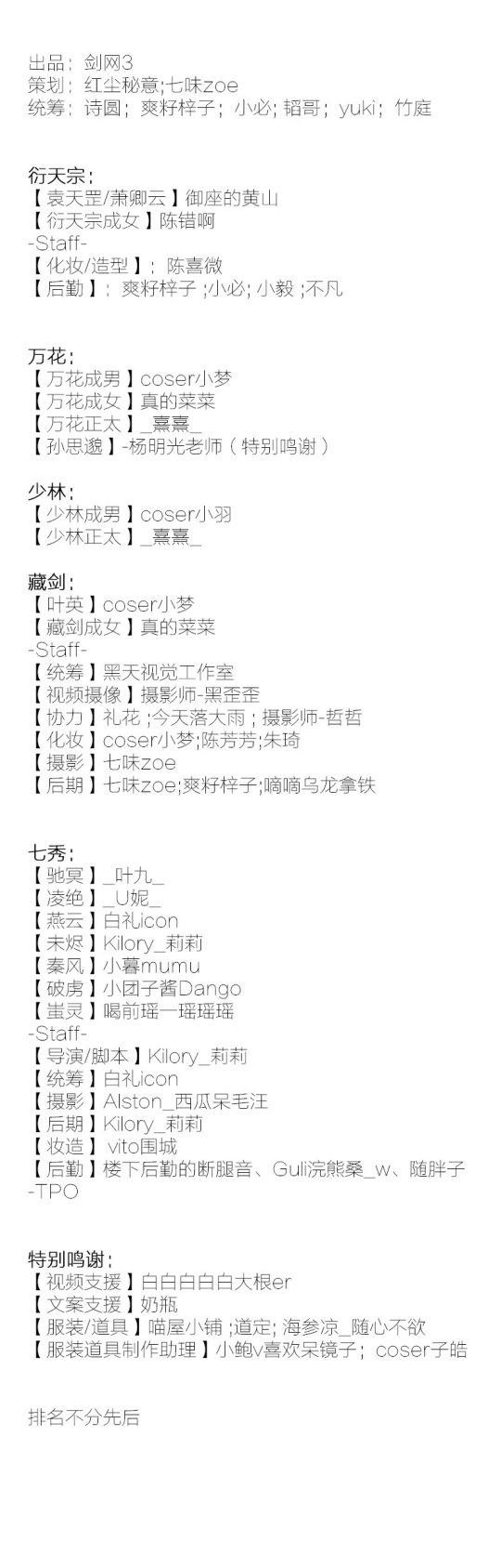 《【天游平台网站】群侠聚义奔赴前线 《剑网3》官方COS与君共勉迎战乱劫》