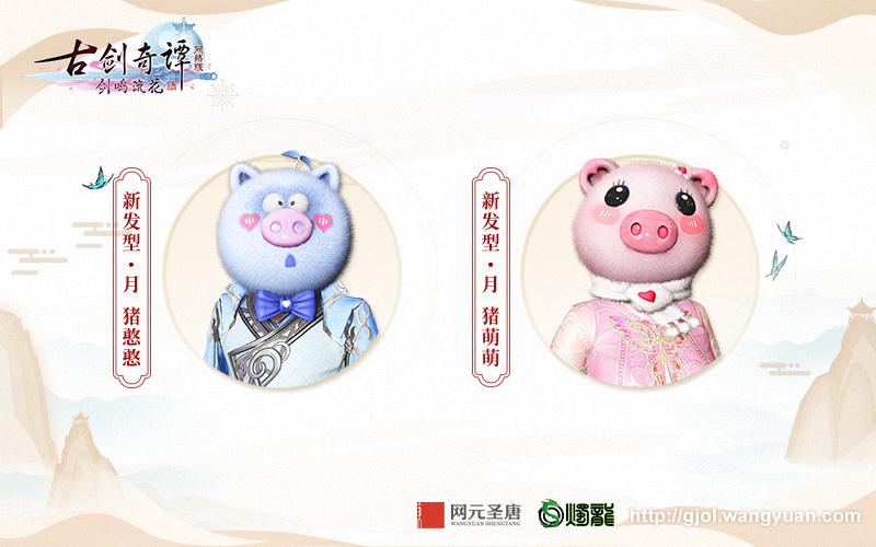 """图016新发型""""猪憨憨""""和""""猪萌萌"""" (2).jpg"""