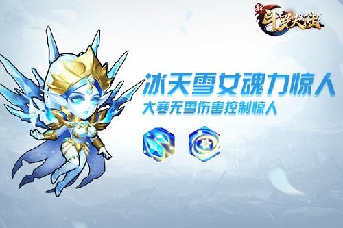 夏日福利活动上线 《新斗罗大陆》冰天雪女邀你清凉一夏
