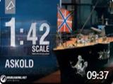 1:42战舰说故事 -阿斯科尔德号防护巡洋舰