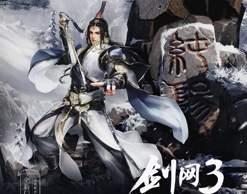 《剑网3》系列进军ChinaJoy
