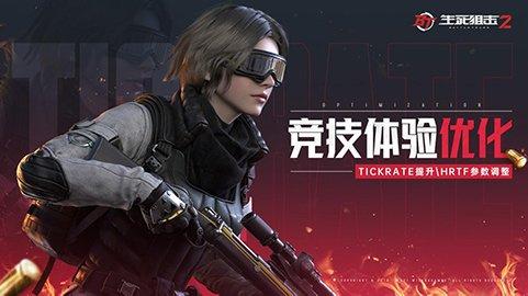 《生死狙击2》HRTF与Tickrate调整优化 8月6日先锋试玩开启