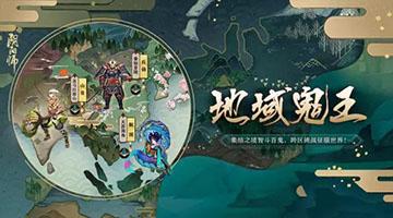 阴阳师地域鬼王攻略:玩法奖励流程一览