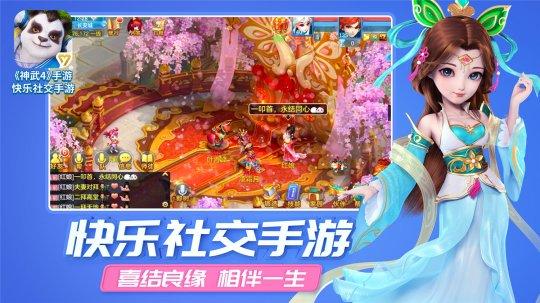 【图4 《神武4》手游喜悦外交玩法】.jpg
