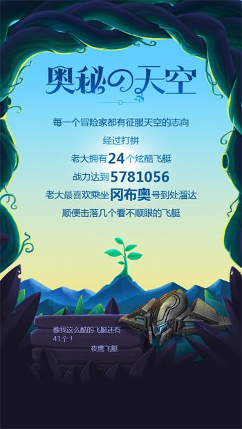 图4:和冈布奥一起征战奥秘的天空.jpg