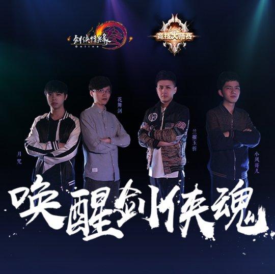大师赛选手合影海报.jpg
