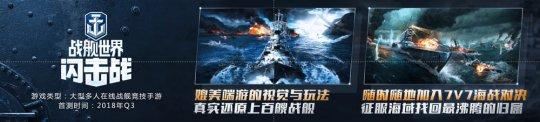 图6:首测即将来袭,舰队集结!.jpg