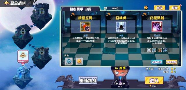 《召唤与合成》自走棋评测:三消与自走棋的奇妙混合