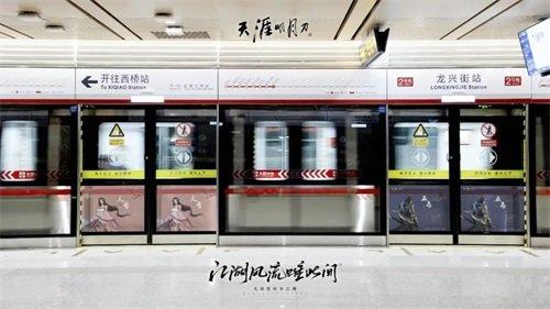 天刀太原地铁主题站开通 18米动态浮雕画卷破壁而来
