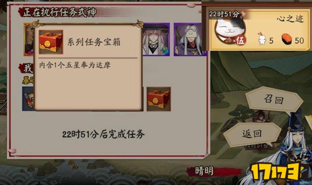 阴阳师式神委派系列任务说明 奖励大宝箱