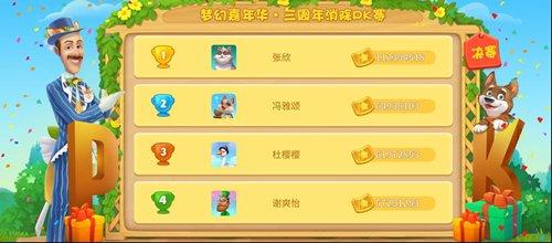 图5:《梦幻花园》总决赛排行榜.jpg