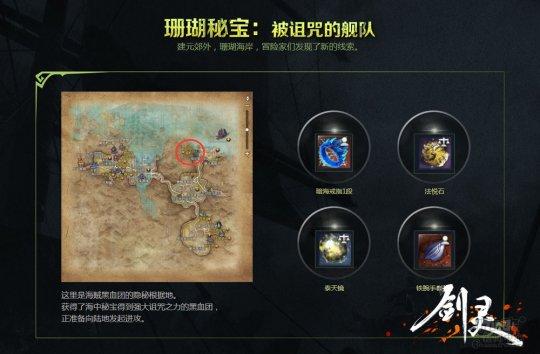 图5:珊瑚海岸的秘宝:被诅咒的舰队.jpg