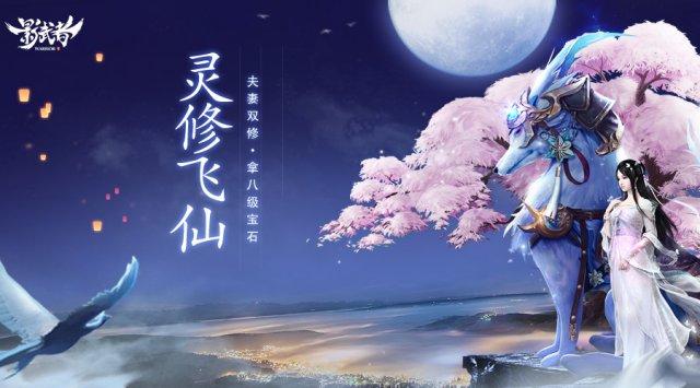 靈修飛仙全新玩法 《影武者》新版本浪漫來襲