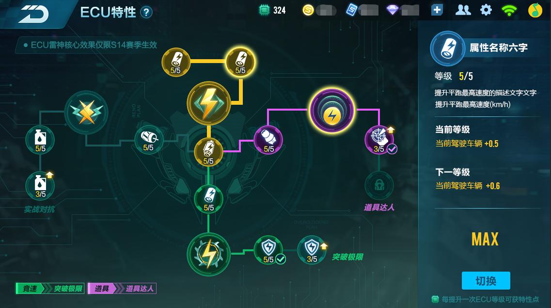 qq飞车装备经验加成_QQ飞车手游 赛车ECU玩法介绍
