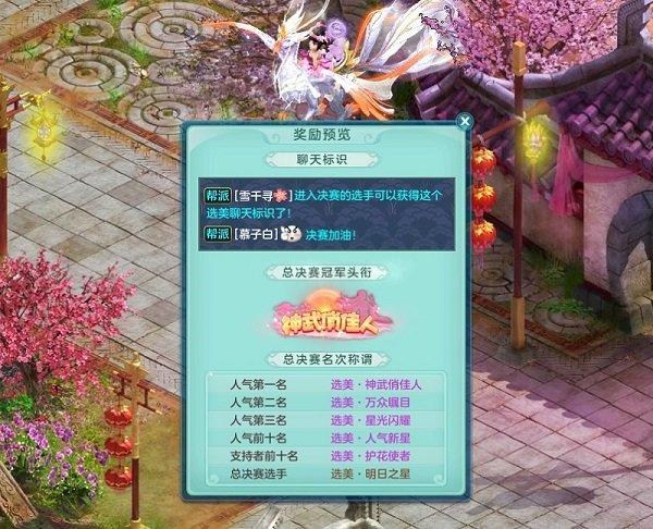 【图04:《神武4》电脑版选美大会总决赛奖励一览】.jpg