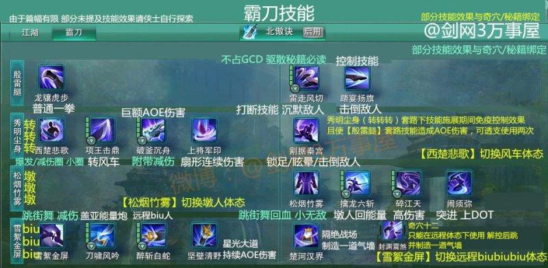 剑网技能 (1).jpg