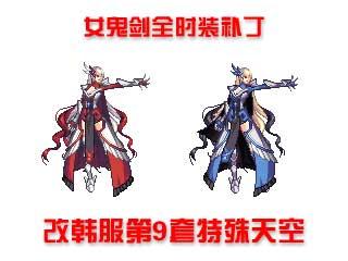 女鬼剑全时装补丁 改韩服第9套特殊天空