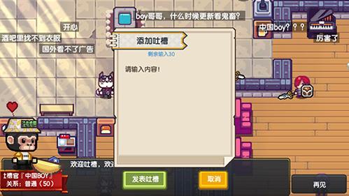 """图六:""""中国BOY""""担任游玩内首席吐槽官.jpg"""