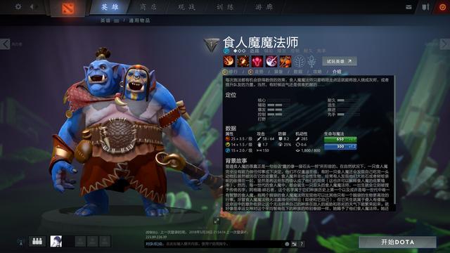 DOTA:需要改变属性的3位英雄!玩家:蓝胖快点滚出智力界!