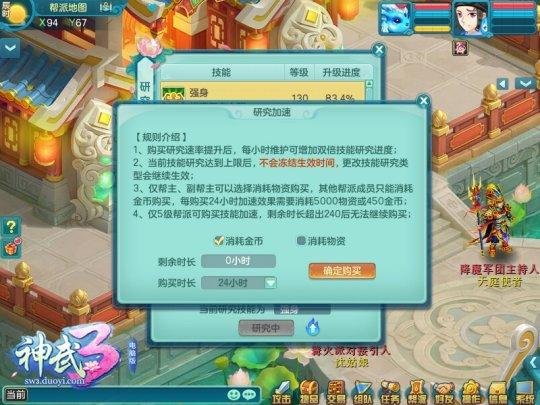 """【图11:《神武3》电脑版帮派技能研究新增""""加速""""功能】.jpg"""