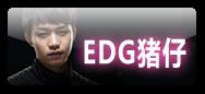 EDG猪仔