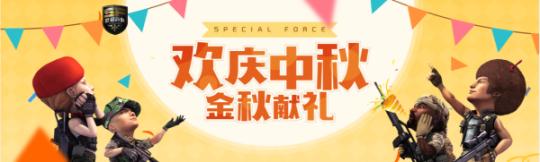 《【天游平台官网】欢庆中秋《特种部队》中秋活动一览》