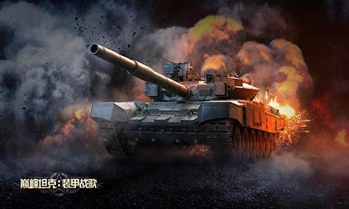 一分�玩�D�F代���《�p峰坦克》武器系�y介�B