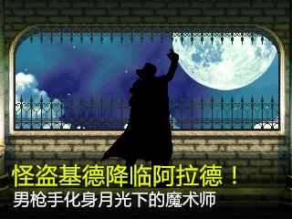 乱入DNF系列补丁:男枪手化身怪盗基德