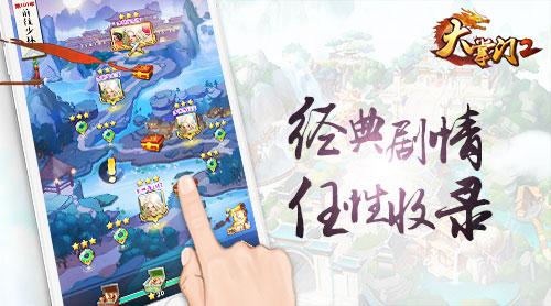 指掌江湖英雄谁属 《大掌门2》游戏视频震撼首曝