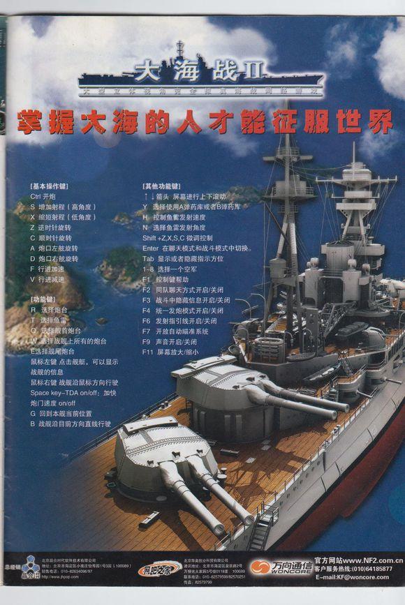 战舰世界2003年的经典海战 满满都是回忆