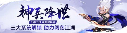 【3.21要闻】《盖世豪侠-外传》今日开启全新资料片 多重活动同步盛大开启!