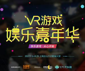 中国VR游戏娱乐嘉年华首站活动正式开幕