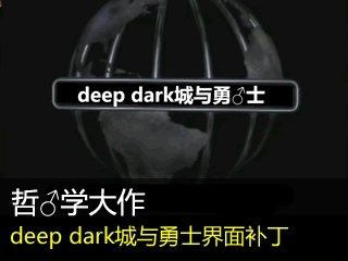 哲♂学大作!deep dark城与勇士界面补丁