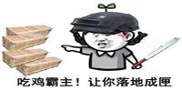 """前DOTA2世界冠军转型吃鸡选手 将参加绝地求生""""鸡霸大赛"""""""