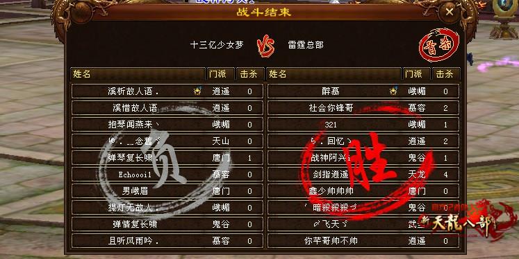 图2:天龙不俗的战绩.jpg