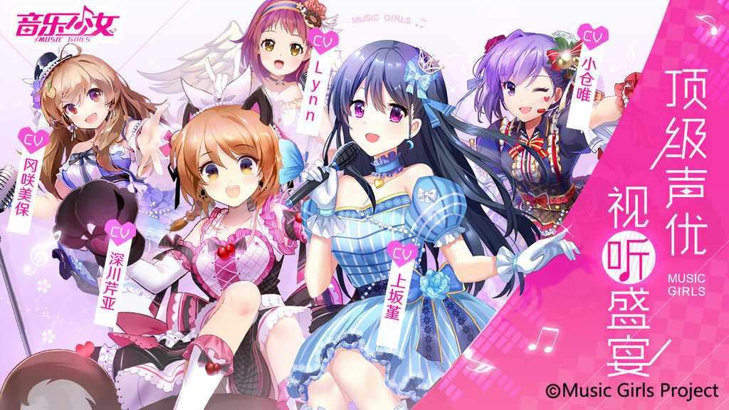 正版授权手游《音乐少女》今日开启预约 来一场全民idol养成计划吧!