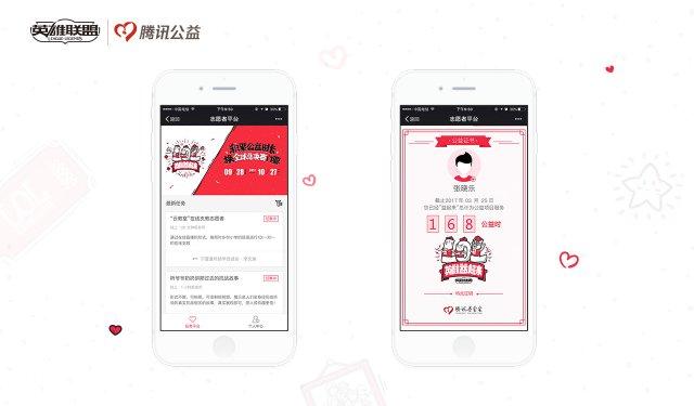 图2:腾讯公益志愿者平台.jpg