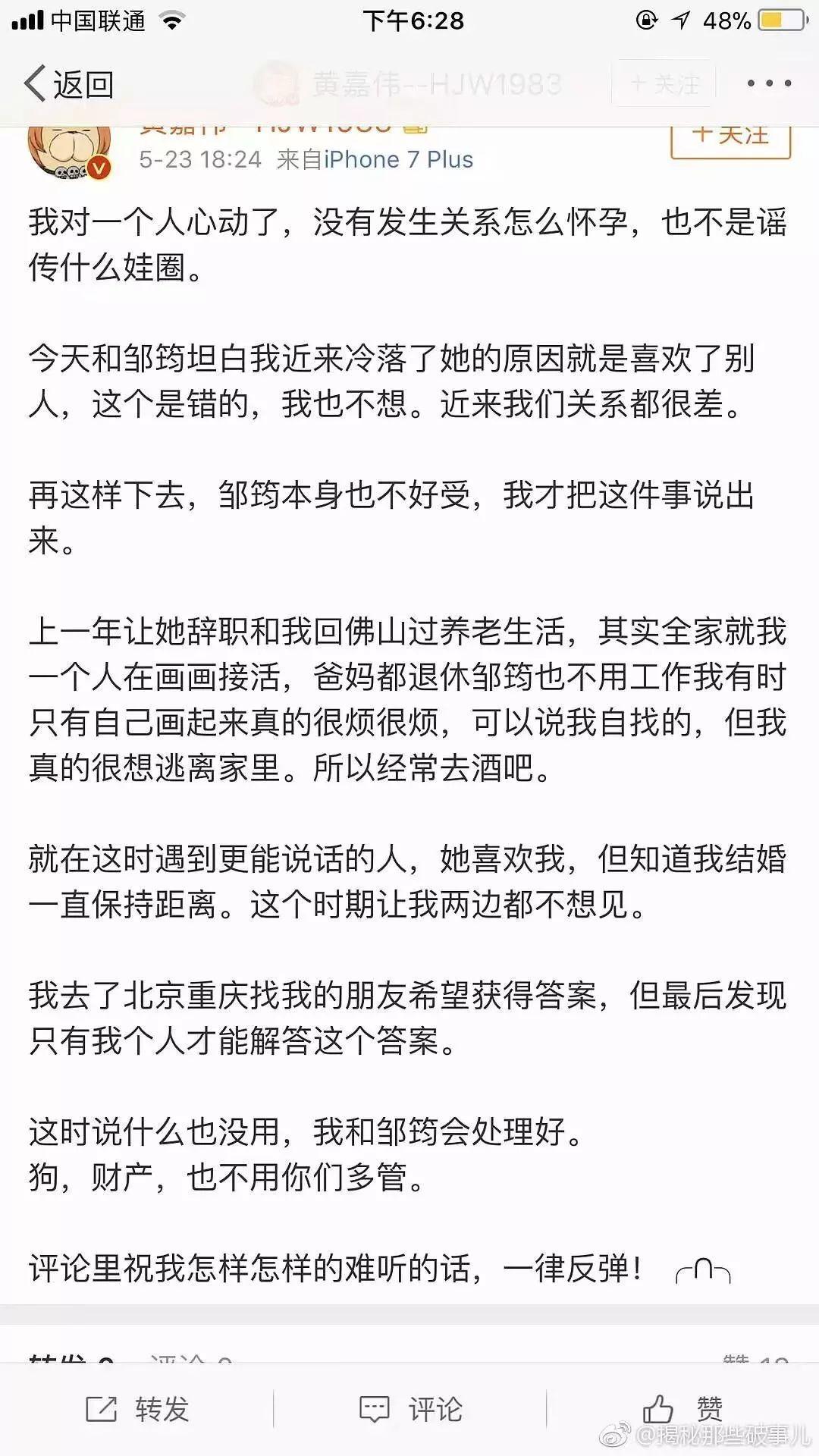 阴阳师画手黄嘉伟事件小三杜雨薇疑似自杀 多种迹象显示其精神崩溃患抑郁症